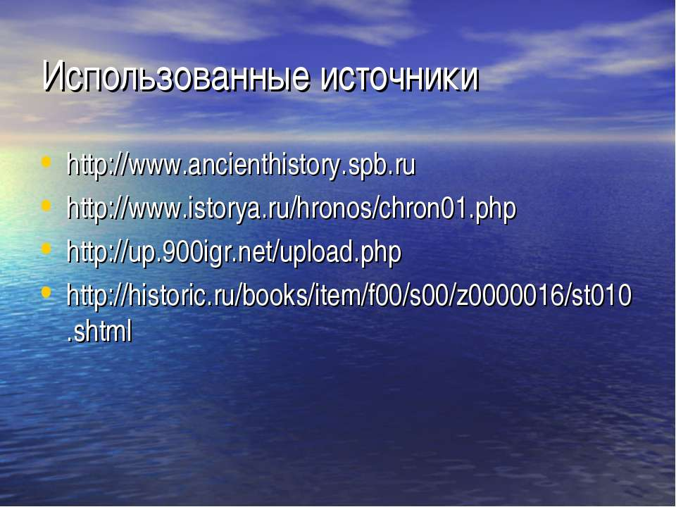 Использованные источники http://www.ancienthistory.spb.ru http://www.istorya....