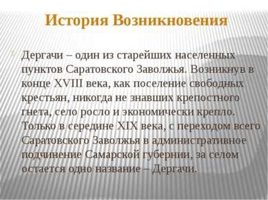 История Возникновения Дергачи – один из старейших населенных пунктов Саратовс...