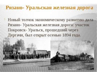 Рязано- Уральская железная дорога Новый толчок экономическому развитию дала Р...