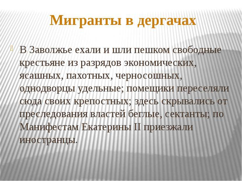Мигранты в дергачах В Заволжье ехали и шли пешком свободные крестьяне из разр...