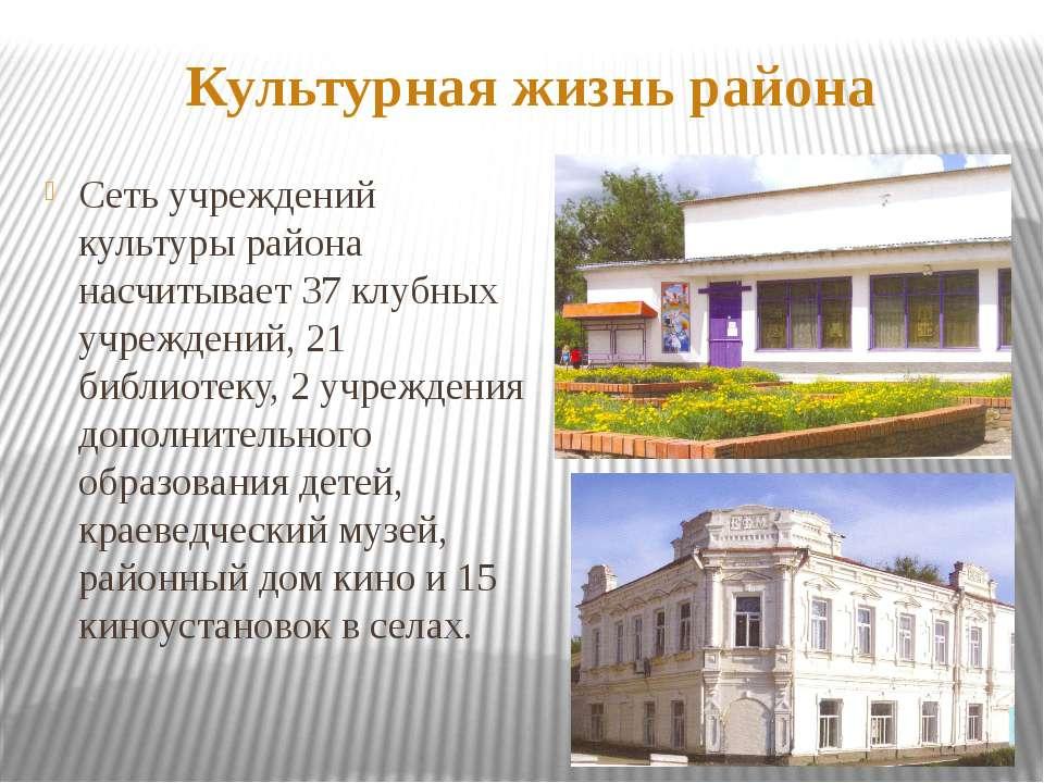 Культурная жизнь района Сеть учреждений культуры района насчитывает 37 клубны...