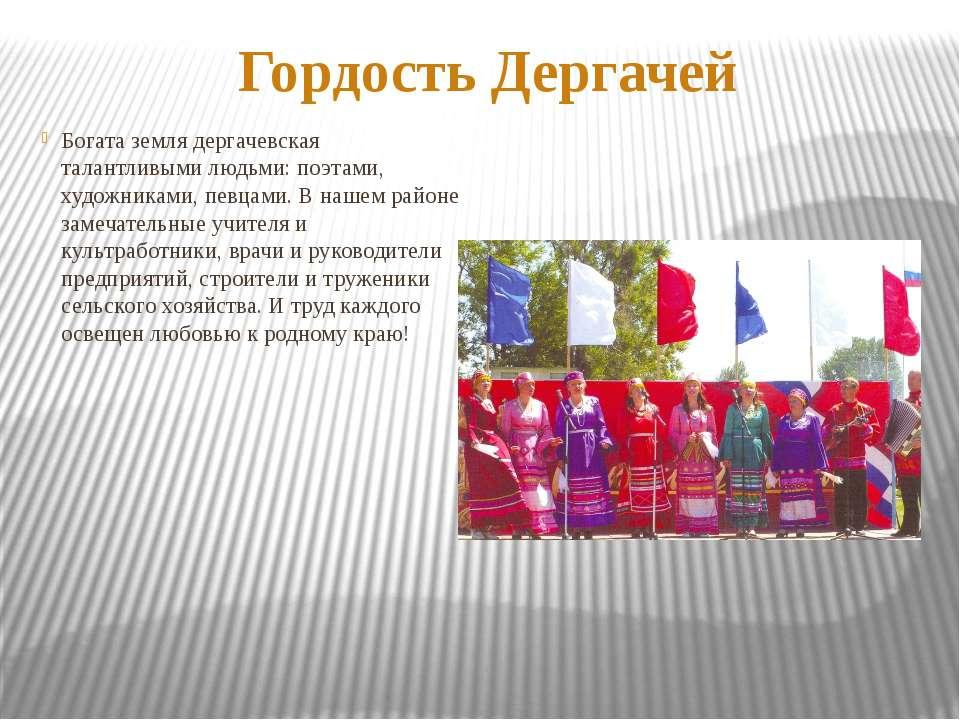 Гордость Дергачей Богата земля дергачевская талантливыми людьми: поэтами, худ...