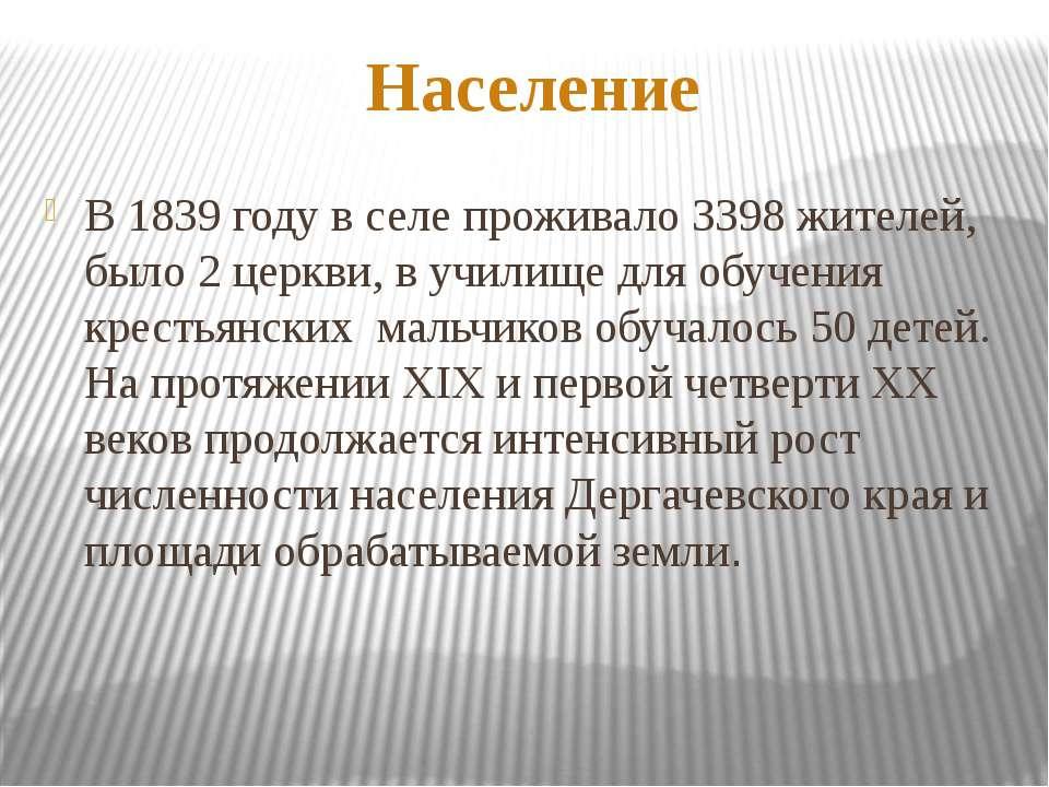 Население В 1839 году в селе проживало 3398 жителей, было 2 церкви, в училище...