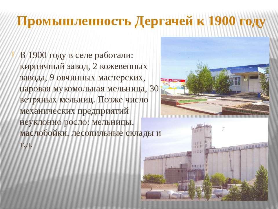 Промышленность Дергачей к 1900 году В 1900 году в селе работали: кирпичный за...