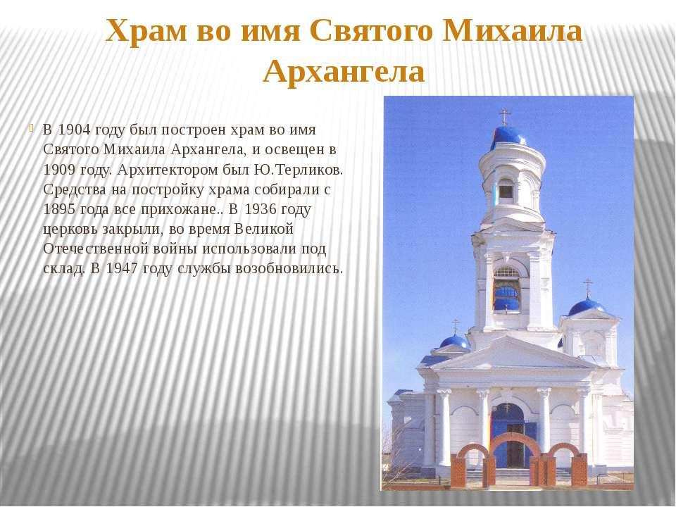 Храм во имя Святого Михаила Архангела В 1904 году был построен храм во имя Св...