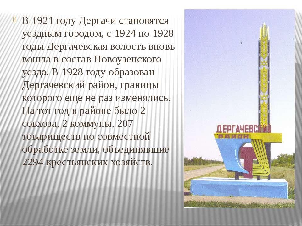 В 1921 году Дергачи становятся уездным городом, с 1924 по 1928 годы Дергачевс...