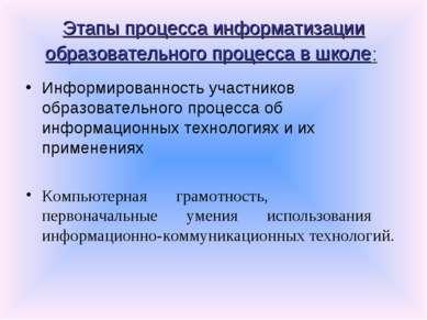 Этапы процесса информатизации образовательного процесса в школе: Информирован...