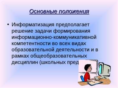 Основные положения Информатизация предполагает решение задачи формирования ин...