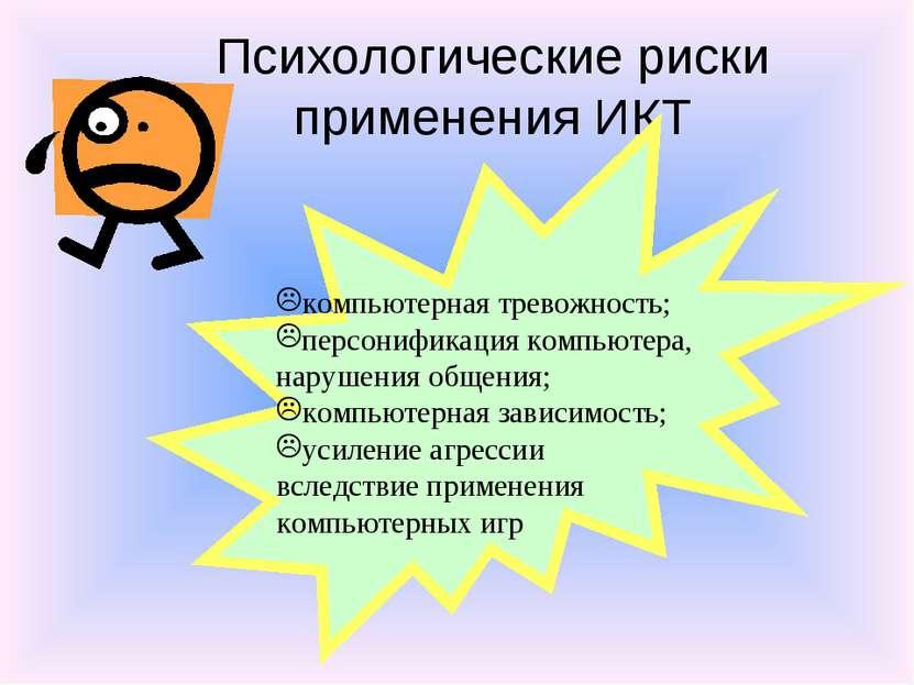 Психологические риски применения ИКТ компьютерная тревожность; персонификация...