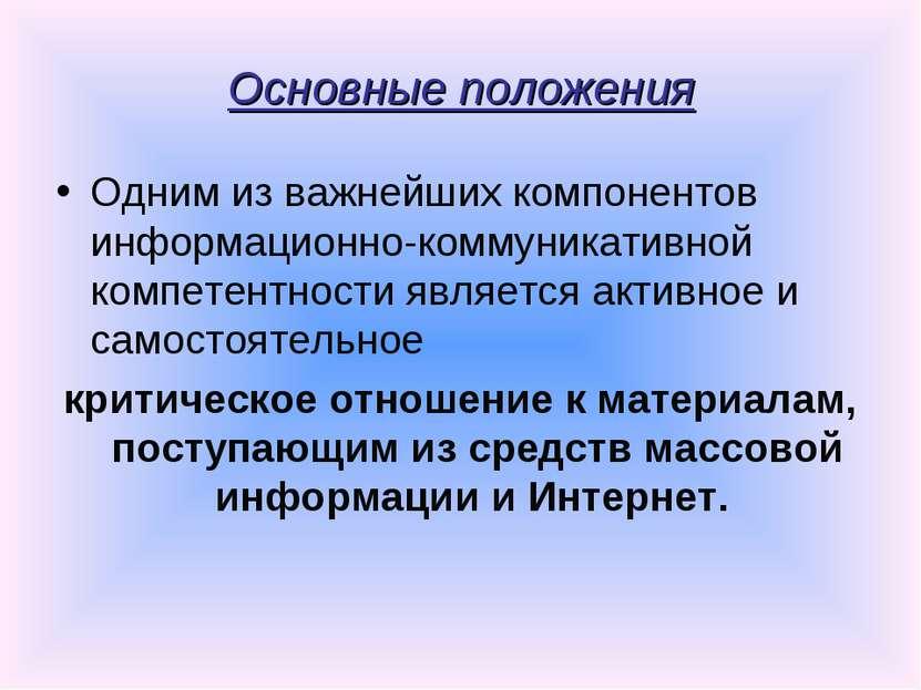 Основные положения Одним из важнейших компонентов информационно-коммуникативн...