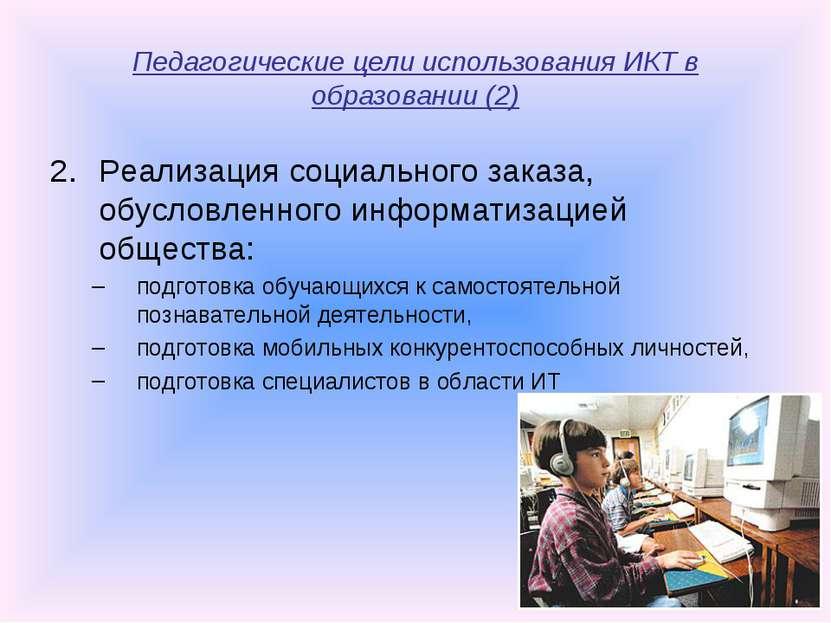 Педагогические цели использования ИКТ в образовании (2) Реализация социальног...
