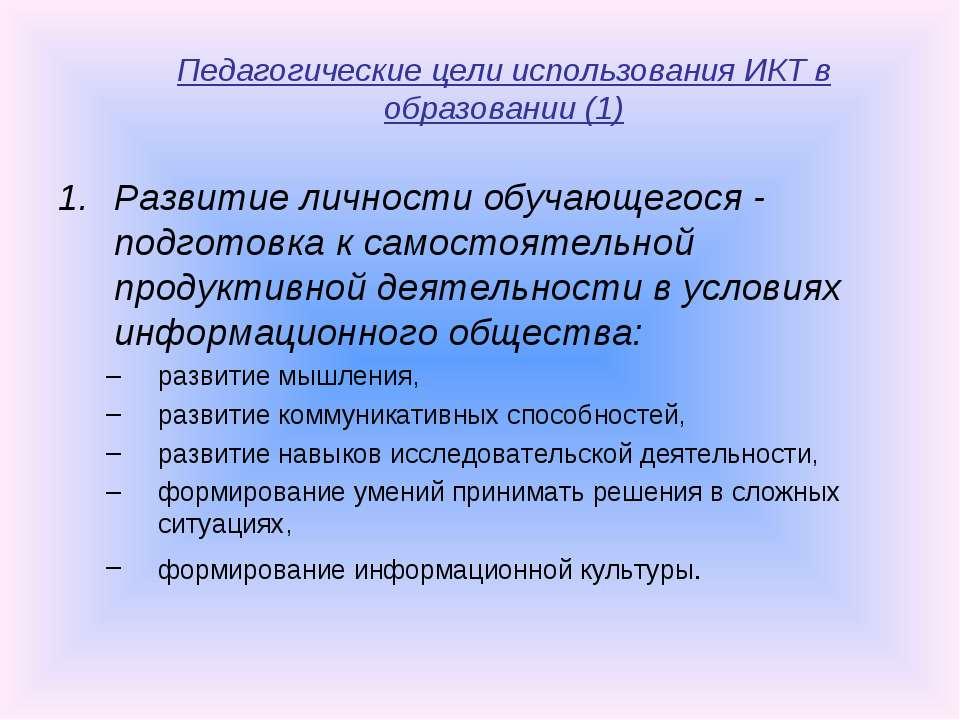 Педагогические цели использования ИКТ в образовании (1) Развитие личности обу...