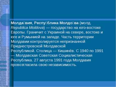 Молда вия, Респу блика Молдо ва (молд. Republica Moldova) — государство на юг...