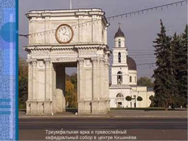 Триумфальная арка и православный кафедральный собор в центре Кишинёва