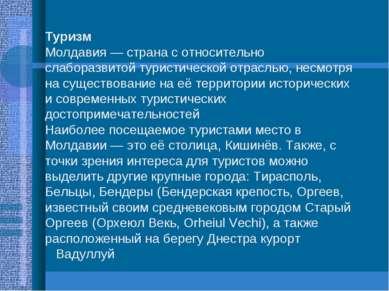 Туризм Молдавия— страна с относительно слаборазвитой туристической отраслью,...