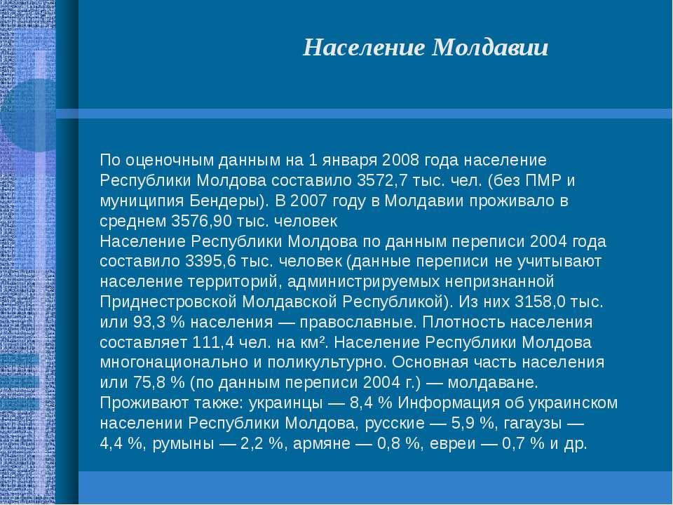 По оценочным данным на 1 января 2008 года население Республики Молдова состав...