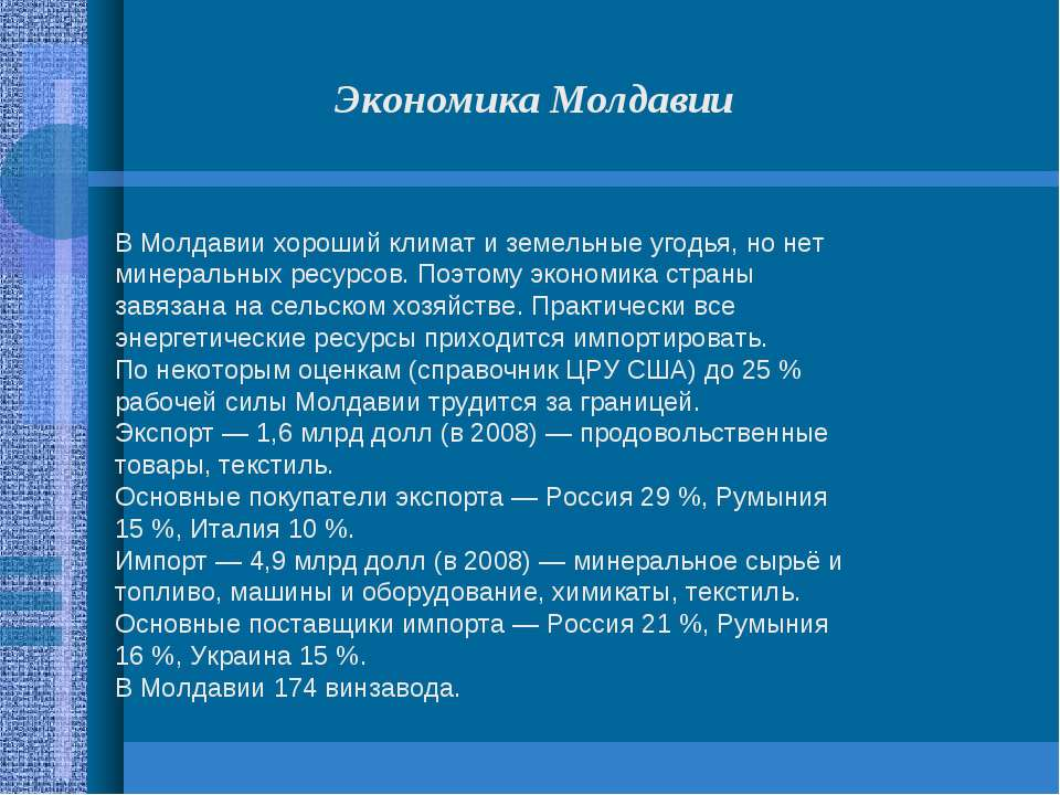 В Молдавии хороший климат и земельные угодья, но нет минеральных ресурсов. По...