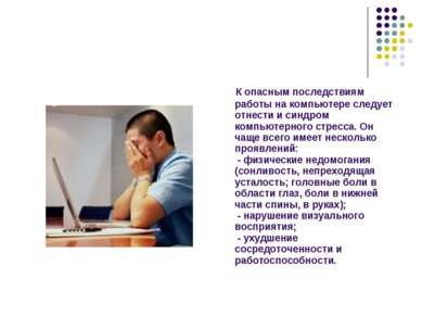 К опасным последствиям работы на компьютере следует отнести и синдром ком...