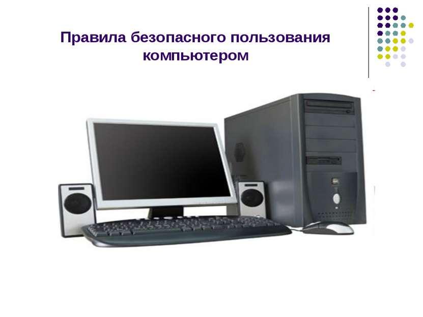 Правила безопасного пользования компьютером