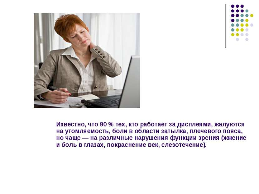 Известно, что 90 % тех, кто работает за дисплеями, жалуются на утомляемость, ...