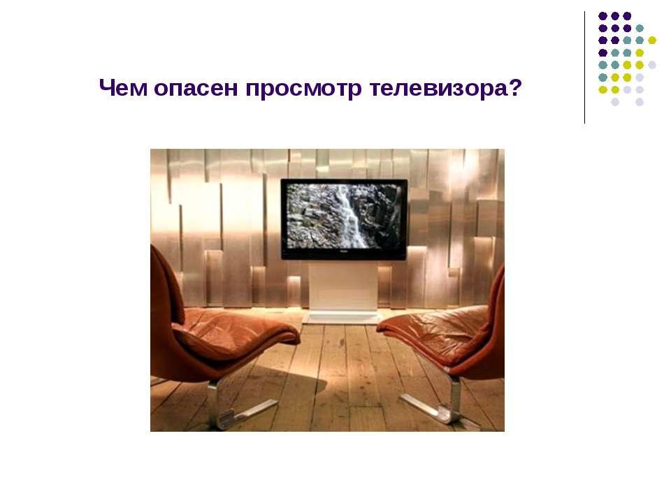 Чем опасен просмотр телевизора?