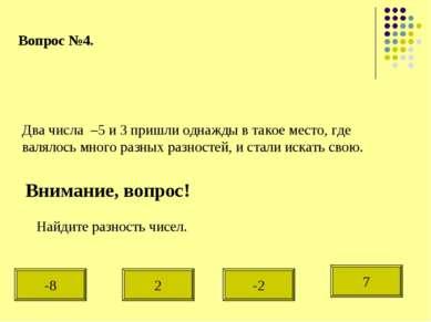 Вопрос №4. Два числа –5 и 3 пришли однажды в такое место, где валялось много ...