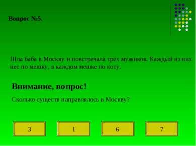 Вопрос №5. Шла баба в Москву и повстречала трех мужиков. Каждый из них нес по...