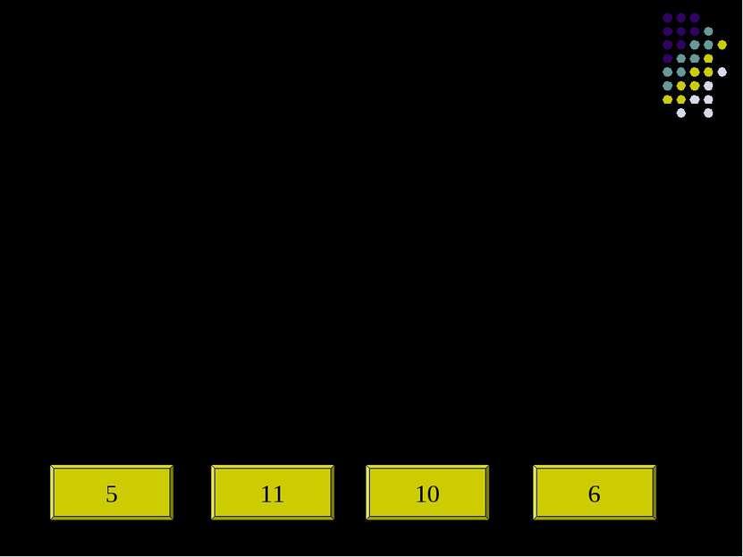 Вопрос №25. Над рекой летели птицы: голубь, щука, две синицы, два стрижа и пя...