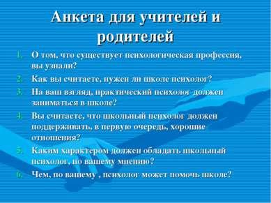 Анкета для учителей и родителей О том, что существует психологическая професс...