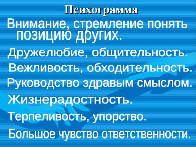 Психограмма