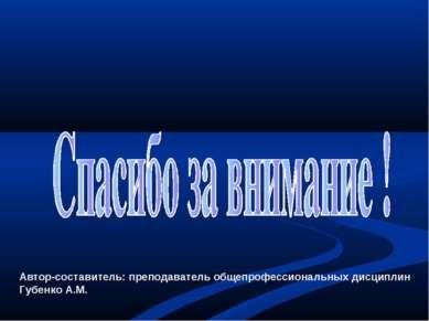 Автор-составитель: преподаватель общепрофессиональных дисциплин Губенко А.М.