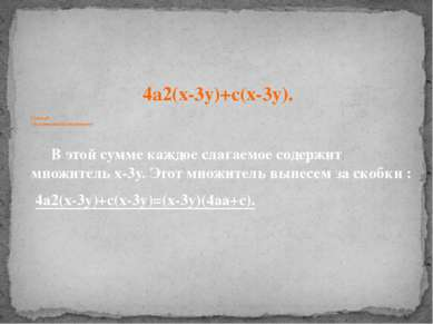 Пример 6. Представить в виде произведения сумму: В этой сумме каждое слагаемо...