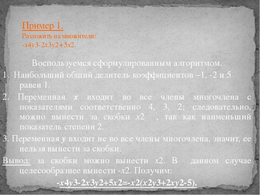 Пример 1. Разложить на множители: -x4y3-2x3y2+5x2. Воспользуемся сформулирова...
