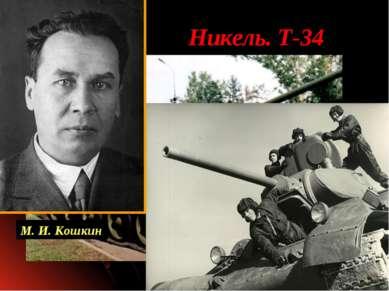 Никель. Т-34 М. И. Кошкин