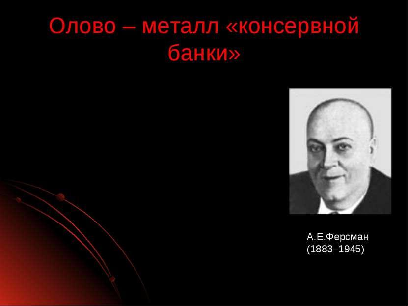 Олово – металл «консервной банки» А.Е.Ферсман (1883–1945)