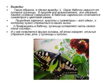 Выводы: Таким образом, я сделал выводы: 1. Окрас бабочки зависит от питания г...