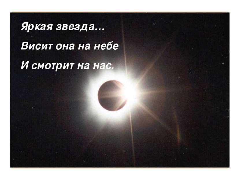Яркая звезда… Висит она на небе И смотрит на нас.