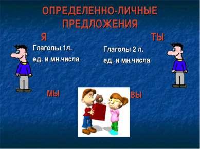 ОПРЕДЕЛЕННО-ЛИЧНЫЕ ПРЕДЛОЖЕНИЯ Я ТЫ Глаголы 1л. ед. и мн.числа МЫ Глаголы 2 л...