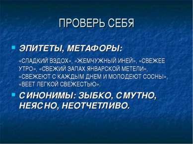 ПРОВЕРЬ СЕБЯ ЭПИТЕТЫ, МЕТАФОРЫ: «СЛАДКИЙ ВЗДОХ», «ЖЕМЧУЖНЫЙ ИНЕЙ», «СВЕЖЕЕ УТ...