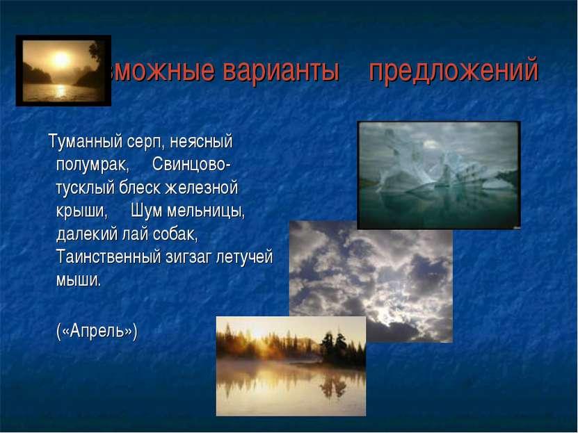 Возможные варианты предложений Туманный серп, неясный полумрак, Свинцово-туск...