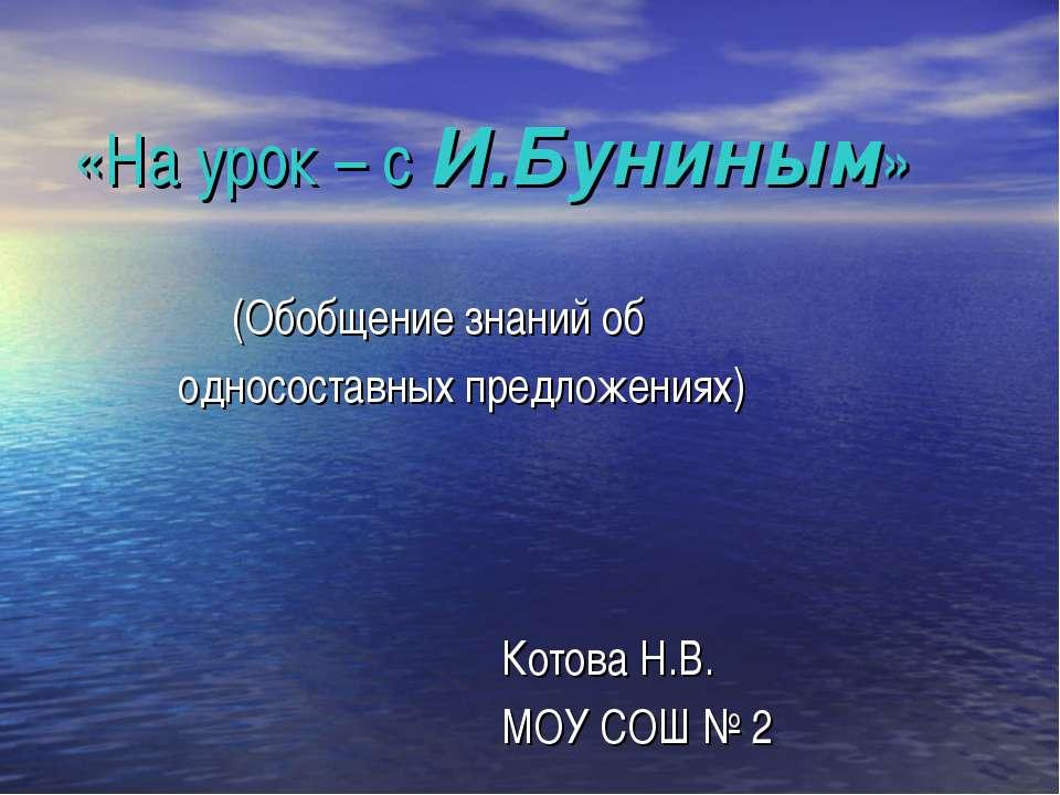 «На урок – с И.Буниным» (Обобщение знаний об односоставных предложениях) Кото...