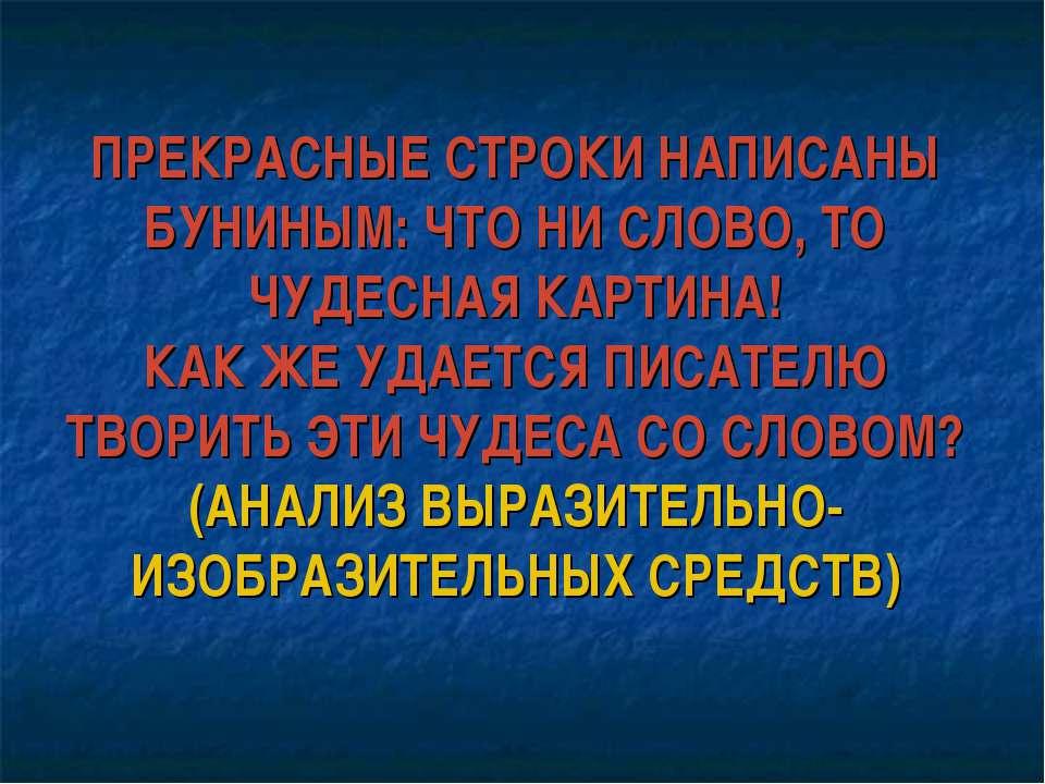 ПРЕКРАСНЫЕ СТРОКИ НАПИСАНЫ БУНИНЫМ: ЧТО НИ СЛОВО, ТО ЧУДЕСНАЯ КАРТИНА! КАК ЖЕ...