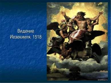 Видение Иезекииля, 1518