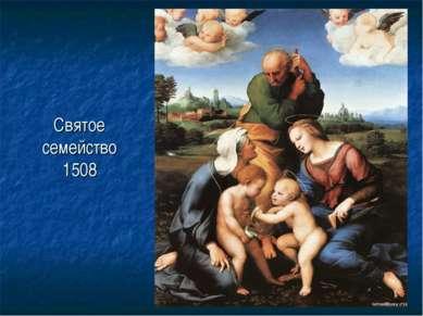 Святое семейство 1508
