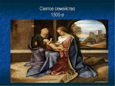 Святое семейство 1500-е