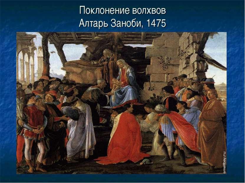Поклонение волхвов Алтарь Заноби, 1475