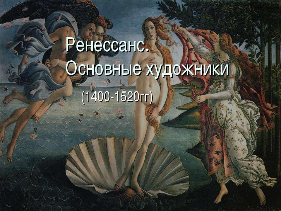 ( Ренессанс. Основные художники (1400-1520гг)