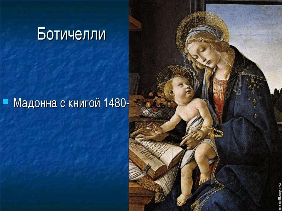 Ботичелли Мадонна с книгой 1480-е