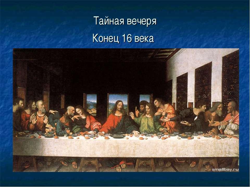 Тайная вечеря Конец 16 века