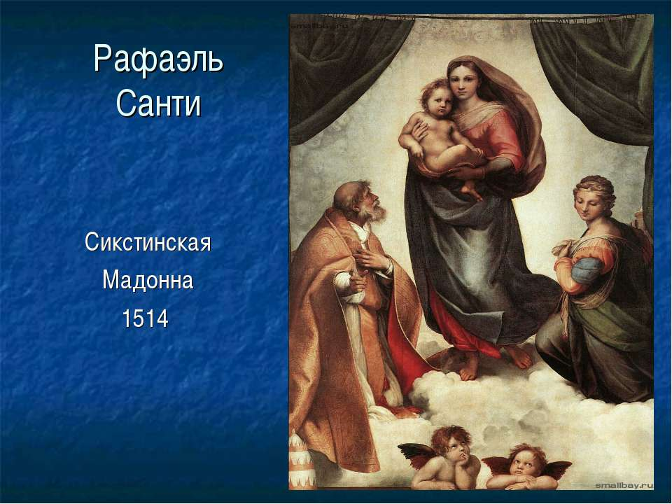 Рафаэль Санти Сикстинская Мадонна 1514